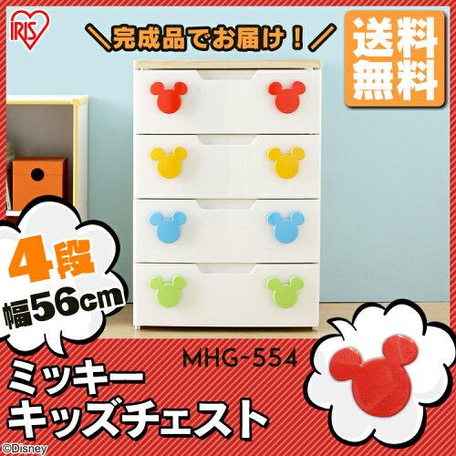 おもちゃ 収納 ミッキー チェスト 4段 幅56cm MHG-554 アイリスオーヤマ 送料無料 タンス ディズニ...