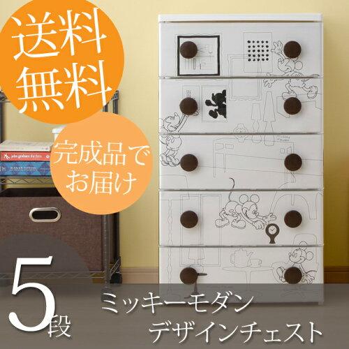 おもちゃ 収納 ミッキー チェスト 5段 幅55cm CHG-555 アイリスオーヤマ 送料無料 完成品 キッズチ...