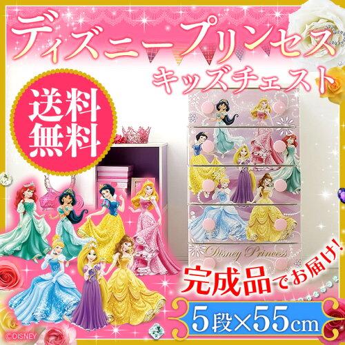 おもちゃ 収納 プリンセス チェスト 5段 幅55cm CHG-555 アイリスオーヤマ 送料無料 完成品 キッズ...