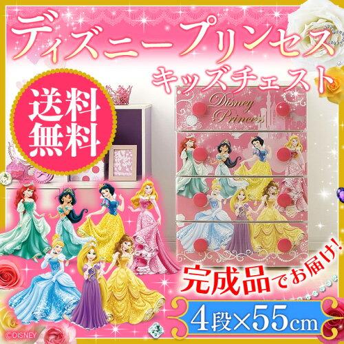 おもちゃ 収納 プリンセス チェスト 4段 幅55cm CHG-554 アイリスオーヤマ 送料無料 タンス ディズ...