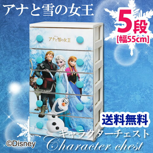 アナと雪の女王チェスト(5段)CHG-T555 【アイリスオーヤマ・エルサ・ディズ...