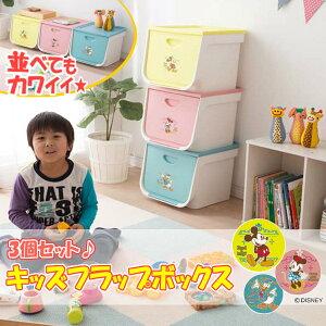 おもちゃ フラップ ボックス ミッキー ドナルド ディズニー キャラクター 子供部屋 スタッキング 積み重ね アイリスオーヤマ