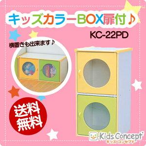おもちゃ ボックス キッズカラーボックス ホワイト ペールイエロー アイリスオーヤマ