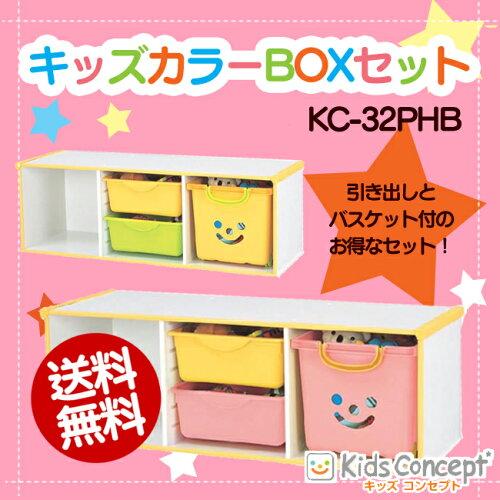 おもちゃ 収納 カラーボックス 3段 送料無料 キッズカラーボックス 引き出し バスケット セット KC...