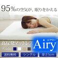 エアリーマットレスMAR-Sシングル【送料無料】高反発体圧分散寝返りラクラク腰痛の気になる方にオススメ