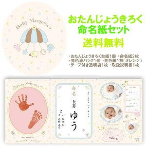 ょうきろく アニバーサリー メモリアル マタニティ プレゼント パイロットインキ アルバム