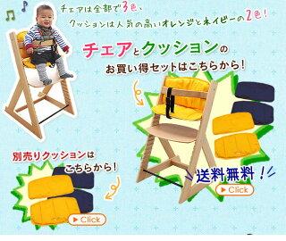 NEW☆天然木製♪グローアップチェア【D】[ベビー用椅子/ベビーチェア/マジカルチェア/ベビーソファ/ハイチェア/子供イス/子供チェア/昇降/イス]