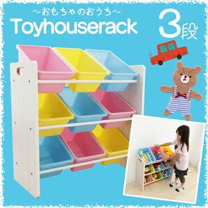 おもちゃ トイハウスラック パステル ビビット 子供部屋 ボックス