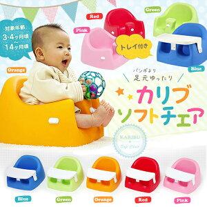 テーブル ソフトチェアー プレイトレイ 赤ちゃん プレゼント