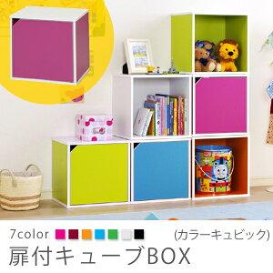 ボックス カラーキュビック キューブ ラズベリー オレンジ ライトグリーン ターコイズブルー ホワイト リビング 子供部屋 おもちゃ アイリスオーヤマ