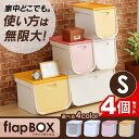 【送料無料】【おもちゃ 収納】4個セット♪ フラップボックス Sサイズ...