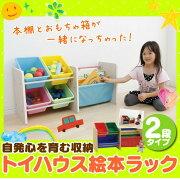 おもちゃ トイハウスマガジンラック パステル ビビット ボックス 子供部屋