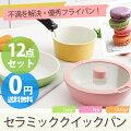 【送料無料】セラミッククイックパン12点セットCQP-SE12Pピンク・オレンジ・ライトグリーンアイリスオーヤマ