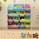 【500円OFFクーポン対象】 おもちゃ 収納 ラック 棚 ...