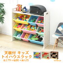 【10%OFFクーポン対象】 おもちゃ 収納 ラック 棚 収...