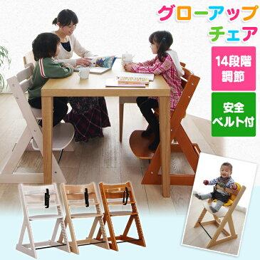 ベビーチェア ハイチェア グローアップ チェア 子供 椅子 木製 高さ調節 送料無料 キッズチェア いす 赤ちゃん キッズ 天然 14段階調節可能 マジカルチェア 子供 イス 昇降 チェアー 安全 ベルト付き 子供用 【D】