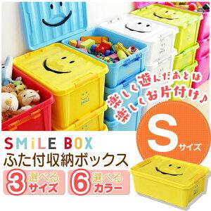 ボックス おもちゃ スマイル おしゃれ 子供部屋 ハンカチ グリーン ホワイト イエロー