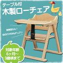 ベビーチェア 木製 折りたたみ テーブル付き 木製 ローチェ...