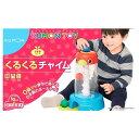 くもん出版 くるくるチャイム BK-51送料無料 おもちゃ ベビー ボール 知育玩具 【TC】【★SS10】