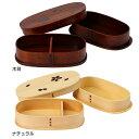 まげわっぱ 弁当箱 木製 二段 小判型 さくら バンド付き ...