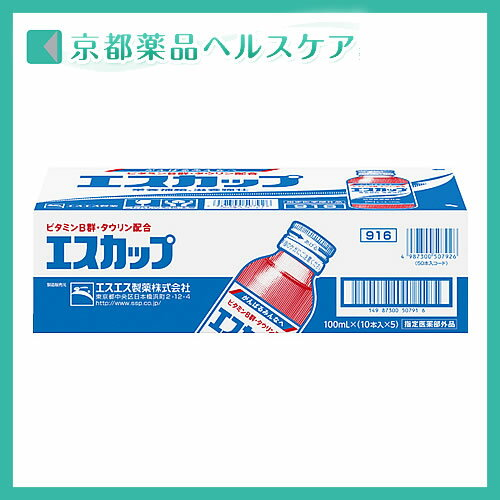 エスカップ 100ml×50本(10本入×5) [ 京都薬品ヘルスケア ]