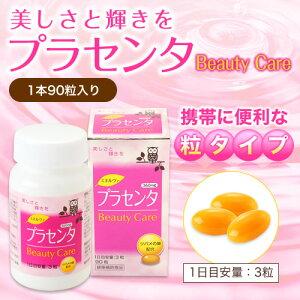 1日3粒でプラセンタエキス360mgキレイをサポートする6種の美容成分と4種のビタミンを配合ドリン...