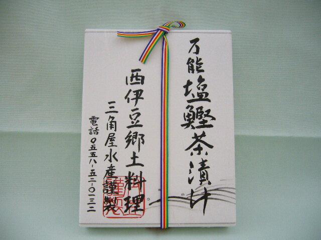 西伊豆郷土料理 万能 塩鰹茶漬け