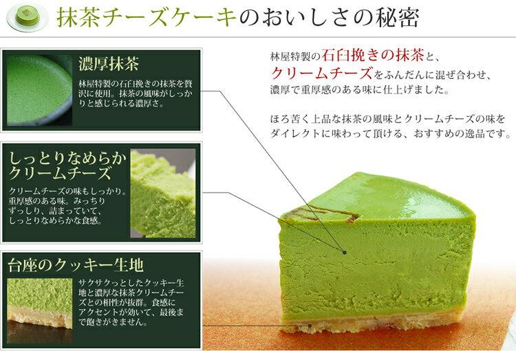 京はやしや『抹茶チーズケーキ』