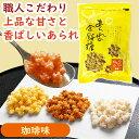 【京都の職人手造り】あられの金餅糖(珈琲)60g[金平糖 あ
