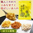 【京都の職人手造り】あられの金餅糖(ほうじ茶)60g[金平糖