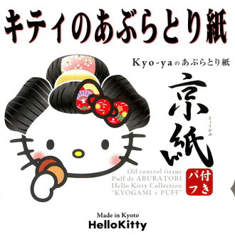 It is just fitting in the irregularity that it takes it, and (entering 60 pieces) puff is with Hello Kitty puff D oil, and is small!