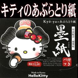 竹炭パフであぶらとり-キティ