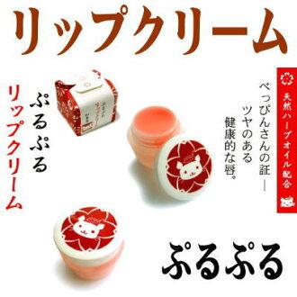 "Kami-ya sliding formulated lip balm natural herbal oils, lip balm is ""OK."""