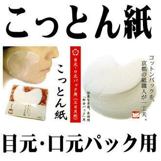 """Kami-ya for cotton Pack こっとん (for around the eyes and mouth) cotton dustbag twist paper craftsman of Kyoto! """"OK."""""""