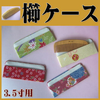 """3.5 """"comb case"""" time comb 寸専用 (important ・・・)※ comb case one piece of article I pour it, and to wrap a comb in kindly)"""