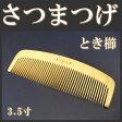 【Cool Japan】【つげ櫛】 さつま本つげ 「とき櫛」3.5寸(44本/32本) ※櫛単品です