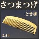 大切な髪に、デリケートな地肌に・・・【Cool Japan】【つげ櫛】 さつま本つげ 「とき櫛」3.5...