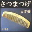 【Cool Japan】【つげ櫛】 さつま本つげ 「とき櫛」4.5寸(並歯/中歯)※櫛単品です