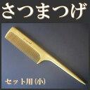大切な髪に、デリケートな地肌に・・・【Cool Japan】【つげ櫛】 さつま本つげ 「セット用櫛...