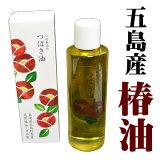 椿油(長崎・五島産) 純つばき油 100ml