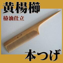 本つげ「黄楊櫛」セットくし(小)