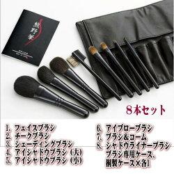 熊野化粧筆セット筆の心