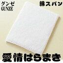 グンゼ(GUNZE)綿スパン入り腹巻き(はらまき・ハラマキ)(Lサイズ)日本製