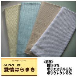 【グンゼ(GUNZE)】綿スパン入り腹巻き