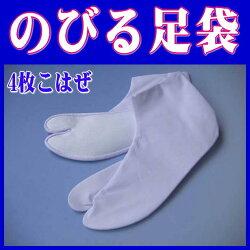 のびる足袋2