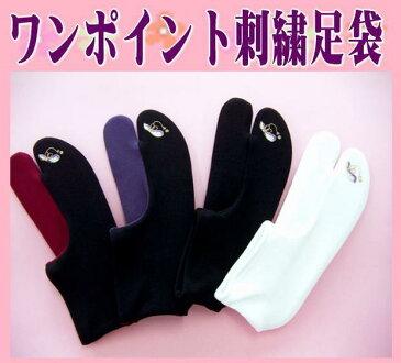 縁起の良い瓢箪柄やお洒落な蝶・桜のワンポイント刺繍足袋