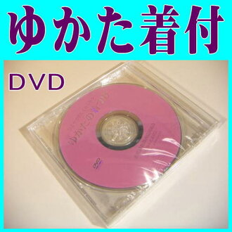 This DVD of the yukata ( in this even you yourself wear yukata! )? s products.