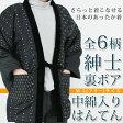 【中綿入り】【裏ボア】紳士はんてん 丹前(どてら) ベルベット衿 ポケット付き さらっと着れる日本のあったか着 柄 絣柄 風神雷神柄 菱に瓢箪柄 など 普段に着れるデザイン
