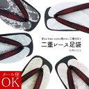 足袋カバー ソフトカバー 日本製 メール便可能 ws128a