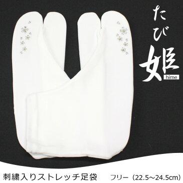 ストレッチ足袋 たび姫 ワンポイント刺繍入り シルバー コハゼなし フリーサイズ(22.5〜24.5cm) ナイロン100%